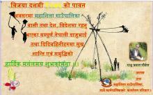Dashain 2075 Mahashila